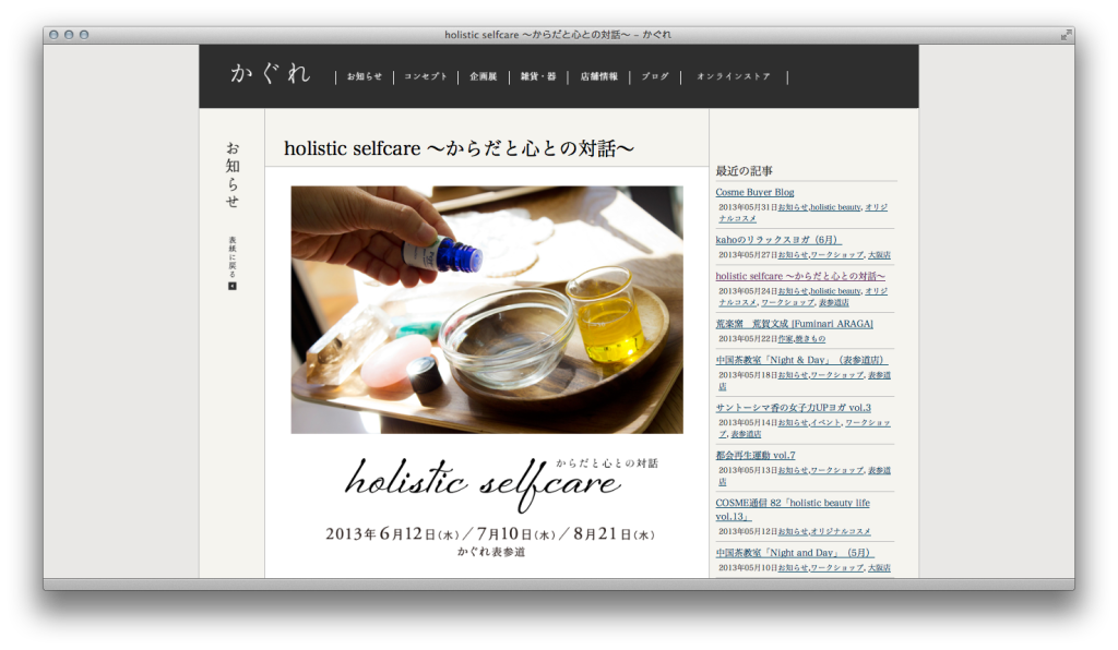 kagure_holistic_selfcare